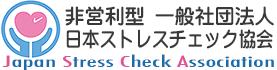 日本ストレスチェック協会  会員専用ページ